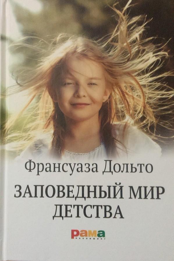 oblojka_Dolto_02