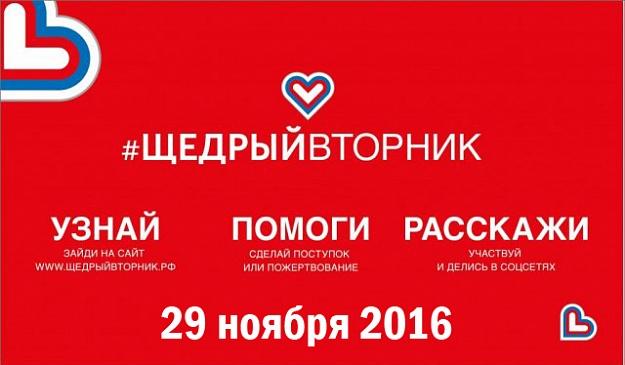 shhedryj_vtornik_infografika_kaf_640x451-kopiya