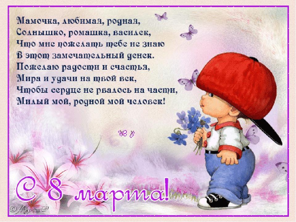 Поздравления с 8 марта маме стихах от дочери